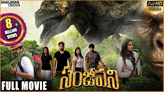 Sanjeevani Telugu Full Length Movie || Anurag Dev, Manoj Chandra, Swetha Varma || Shalimarcinema