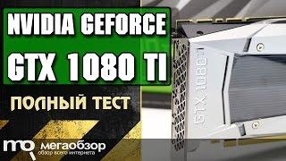 Обзор NVIDIA GeForce GTX 1080 Ti Founders Edition. Сравнение с GTX 980 Ti, GTX 1070, GTX 1080