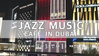 [광고 no] 카페에서 분위기 있게 듣기 좋은 명품 재즈 음악 [4시간 연속재생] #jazz music #cafe music #공부하면서 듣기 좋은 음악
