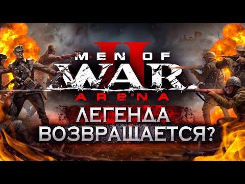 ★ Men Of War II: Arena —стоит ли играть в 2020❓  Обзор военной стратегии + ПРОМОКОДЫ