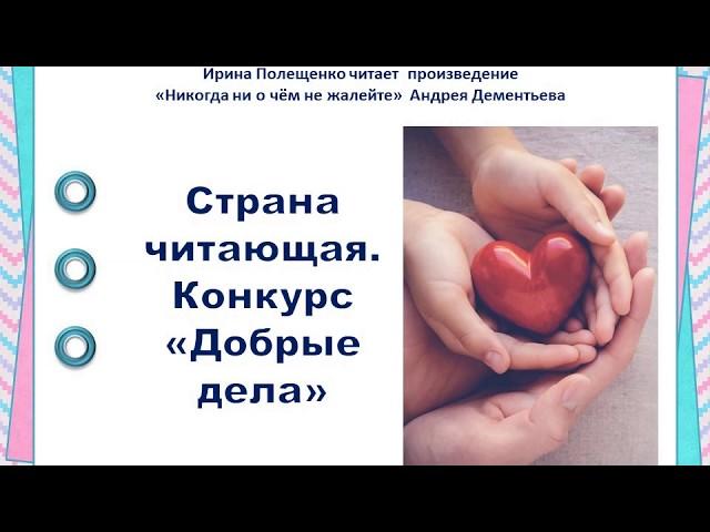 Изображение предпросмотра прочтения – ИринаПолещенко читает произведение «Никогда ни о чем не жалейте» А.Д.Дементьевa