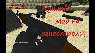 ТОПОВЫЙ мод на огнестрельное оружие? ( Vic's Modern Warfare Mod ) - Обзор модов Minecraft #23