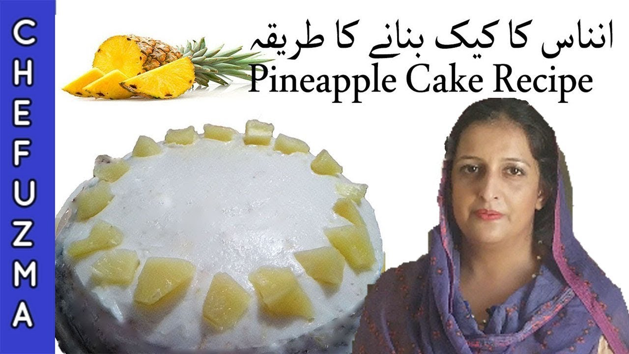 Pineapple Cake Recipe/ Homemade Cake Recipe/انناس کا کیک بنانے کا ...