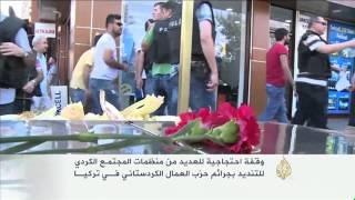 منظمات كردية بتركيا تطالب العمال الكردستاني بوقف العنف