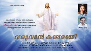 VARUVAN KALAMAI NEW CHRISTIAN DEVOTINAL SONG#SUNG BY ZIA UL HAQ #MUSIC BY LOVELYJIJI വരുവാൻ കാലമായി