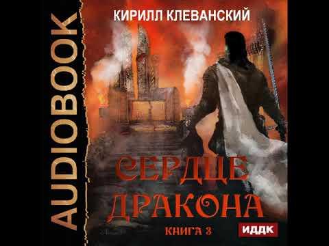 "2001631 Аудиокнига. Клеванский Кирилл ""Сердце Дракона. Книга 3"""