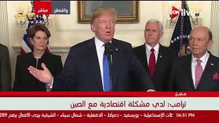 كلمة الرئيس الأمريكي دونالد ترامب حول العلاقات مع الصين