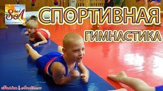 Спортивная гимнастика 2017 в школе спортивной гимнастики. Открытый урок || Саша и Андрей