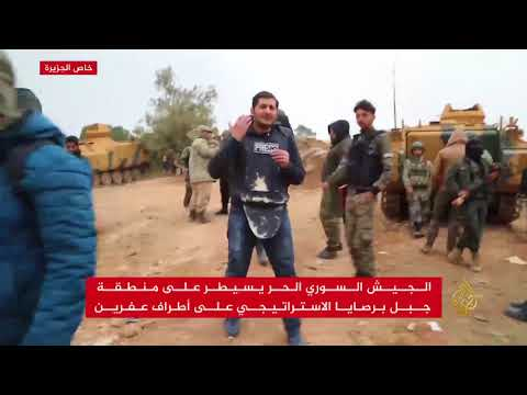 الجيش السوري الحر يسيطر على منطقة جبل برصايا  - نشر قبل 8 ساعة