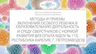 Курицына К.А., Корниенко Н.С.   Методы включения особого ребенка в образовательную деятельность