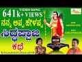 Download Ghanamahima Siddappaji I Nanna Appa Helappa I Lakkegowda Honnenalli & Kum.Parinitha MP3 song and Music Video