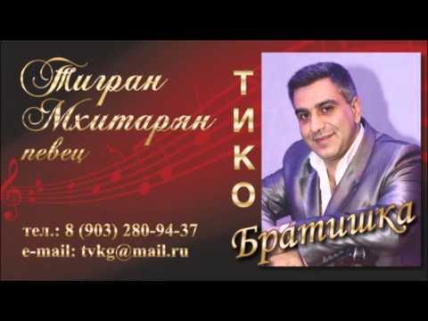 Тигран  Мхитарян-Ты такая красивая