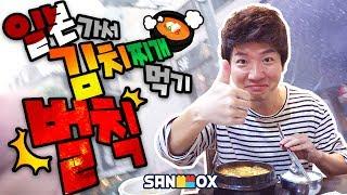 하루만에 일본가서.. 김치찌개만 먹고 돌아오기..ㅠㅠ [당일치기 일본여행: 도티의 특별한 일상] - Vlog - [도티]
