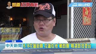 20190607中天新聞 花蓮在地「戰鼓團」日練10小時 6/8挺韓登台!