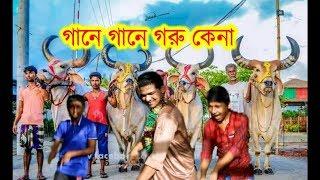 Gane Gane Goru Kena  গানে গানে গরু কেনা।Ananda Media BD  Qurbani Eid Special Bangla Funny Video 2019