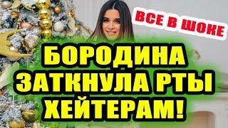 Дом 2 новости 21 декабря 2018 (21.12.2018) Раньше эфира