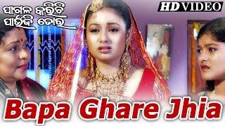 Gambar cover BAPA GHARE JHIA | Sad Film Song I PAGALA KARICHI PAUNJI TORA I Sarthak Music | Sidharth TV