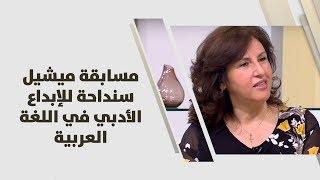 نيرمين سنداحة ومنى عياش - مسابقة ميشيل سنداحة للإبداع الأدبي في اللغة العربية