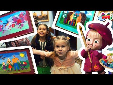 Маша и Медведь ► НА Выставке Картин ❤ Открываем Киндер Сюрприз Новые серии 2017 песни детские