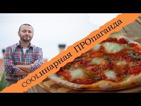 как приготовить тесто для пиццы, домашняя пицца маргарита, пицца четыре сыра, пицца рецепт