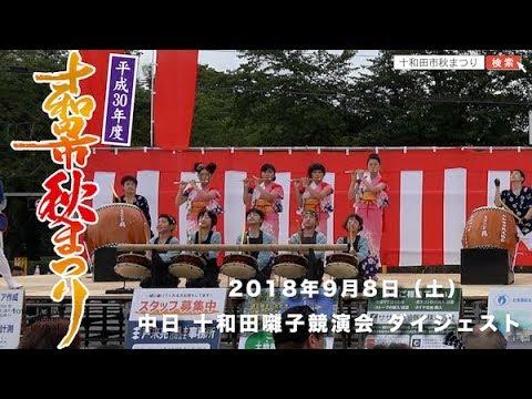 十和田囃子競演会 平成30年度十和田市秋まつり