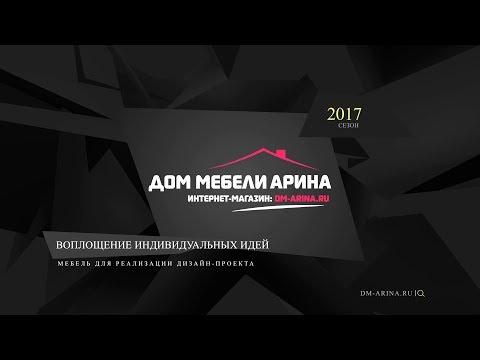 Стили интерьера - Дом мебели Арина Пятигорск