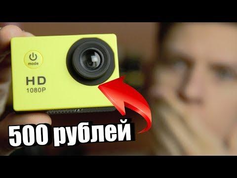 САМАЯ ДЕШЕВАЯ ЭКШН КАМЕРА! 1080p Sports Cam за 500 рублей. Она лучше GoPro?