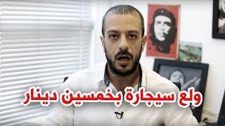 ولع سيجارة بخمسين دينار!  | al waja3