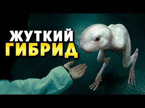 Жуткий гибрид H-50: Страшные тайны фильма «Химера»