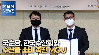 국순당, 한국수산회와 수산물 소비 촉진 MOU [MBN…