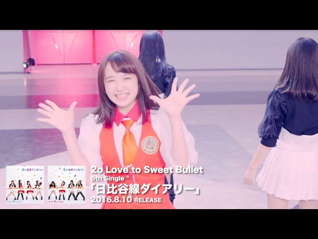 日比谷線ダイアリー MUSIC VIDEO short ver.