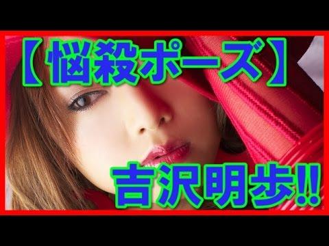【悩殺ポーズ】セクシー女優吉沢明歩の過激画像集!60枚