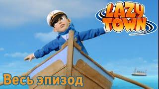 Лентяево   Первый день лета   лентяево на русском детские программы целиком