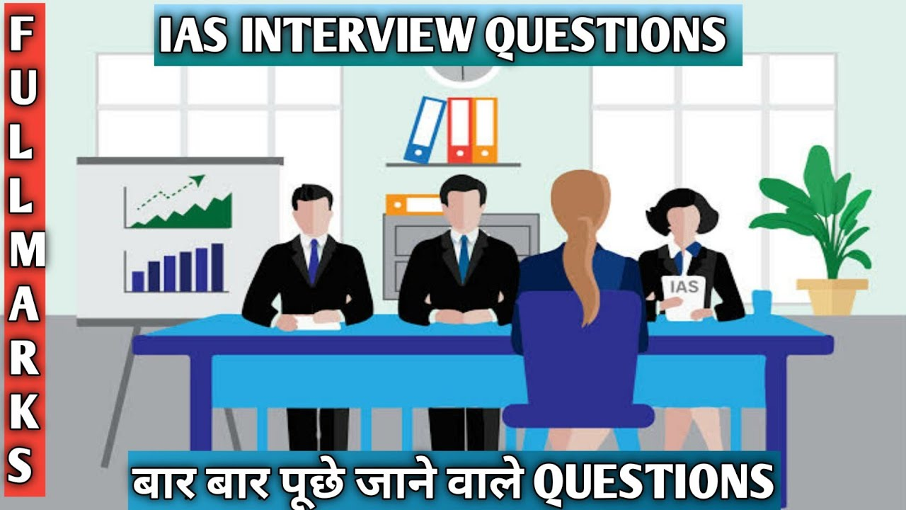 IAS INTERVIEW 🔥 QUESTIONS IN HINDI | UPSC INTERVIEW | STRATEGY FOR IAS INTERVIEW | CRACK UPSC 2021