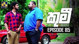 Kumi Episode 85 || ''කුමී'' || 27th September 2019 Thumbnail