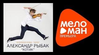 Премьера 2015 - Александр Рыбак - Котик