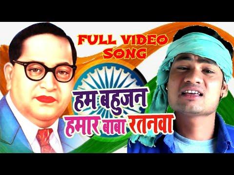 #Umesh_Lal ~~ का सबसे हिट मिशन गीत ~~ Ham Bahujan Hamar Baba Ratanawa__#SwadeshMusic