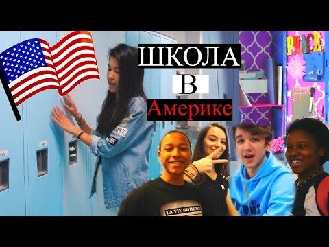 Необычный день в Американской школе! + Нью Йорк