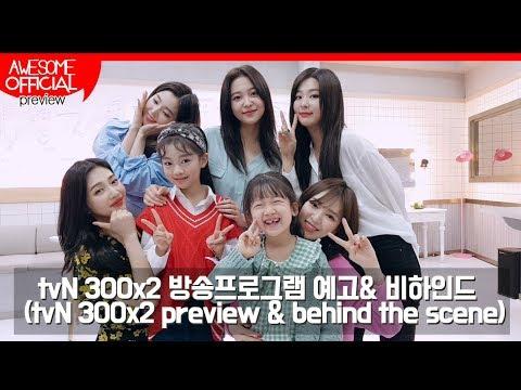 나하은(Na Haeun) - 0621방송 TVN 300X2 레드벨벳 편 예고 & 비하인드 (TVN 300X2  Haeun Preview & Behind The Scene)