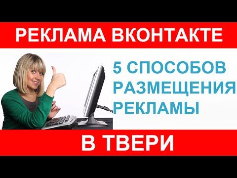 Реклама в Твери, работа и объявления вконтакте