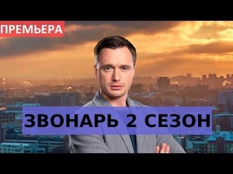 ЗВОНАРЬ 2 СЕЗОН (премьера, 2020) анонс и дата выхода