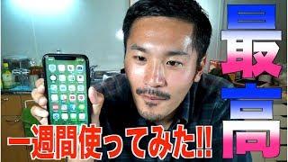 iPhone X を一週間使ってみた!!ゲストに AppBank たかはしくん登場!!