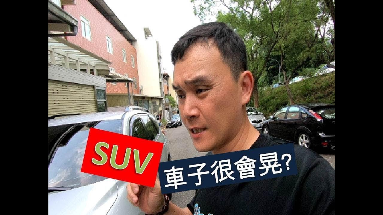 輪胎行老謝 VLOG SUV 車很會晃? - YouTube