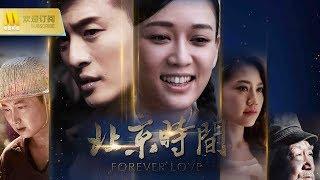 【1080P Chi-Eng SUB】《北京时间/Forever love》红色年代里的纯真爱恋,只剩追忆往昔?(陈乔恩/李保田/马元 主演)