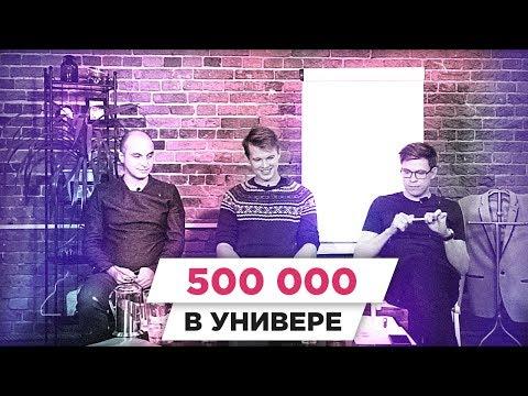 500.000 в универе - Как студенту заработать 500.000 рублей | РАЗБОР БМ ЦЕЛЬ | Андрей Тяжеломов