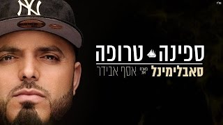 סאבלימינל מארח את אסף אבידר - ספינה טרופה (קליפ רשמי) Subliminal & Asaf Avidar