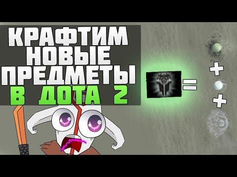 видео: 👨🔧 КРАФТИМ НОВЫЕ ПРЕДМЕТЫ В ДОТА 2 - element arena juggernaut / Джаггернаут