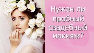 Нужен ли пробный свадебный макияж? Советы визажиста