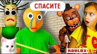 Как СПАСТИ BALDI от ФНАФ БАЛДИ в Реальной Жизни Roblox Baldi s Basics видео для детей Валеришка