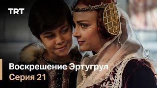 Воскрешение Эртугрул Сезон 1 Серия 21